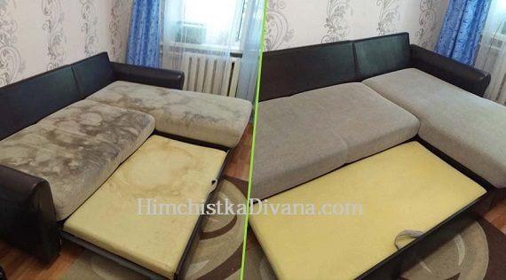химчистка углового дивана до и после