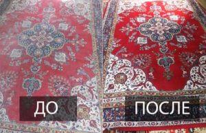 чистка шерстяных ковров до и после